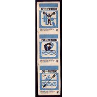 9 этикеток 1968 год Олимпиада Рыбинск