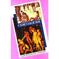 Сексология: энциклопедический справочник по сексологии и смежным областям