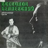LP Всеволод БЕЛЯЕВСКИЙ - Звончатые гусли (1975)