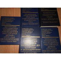 Советский Союз на международных конференциях периода Великой Отечественной войны 1941-1945 гг. В 6 томах(комплект)