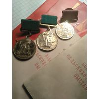Медали ВСХВ.ВДНХ