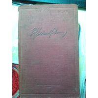 В.И. Ленин. Избранные произведения. Том 1 (1946)