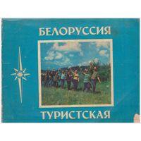 """Фотоальбом """"Белоруссия туристская"""""""