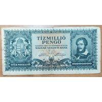 10 000 000 пенго 1945 года - Венгрия (Р123)