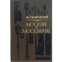 В.А.Гиляровский. Москва и москвичи