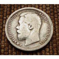 50 копеек 1899 (АГ) ! Николай II Российская Империя! Хороший полтинник !!! Коллекция! ВОЗМОЖЕН ОБМЕН !