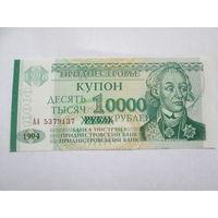 Приднестровье. 10 000 рублей на 1 рубле (образца 1996 года, P29, UNC) [серия АА]