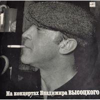 Высоцкий В., виниловая пластинка: Сентиментальный боксер. песни