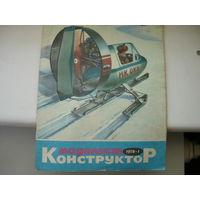 Журнал моделист конструктор 1978 год