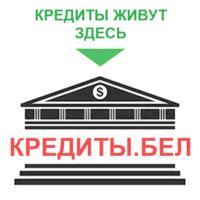 [Премиум домен] Доменное имя КРЕДИТЫ.БЕЛ