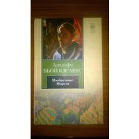 Адольфо Бьой Касарес Изобретение Мореля Серия Книга на все времена твердый переплет, 2011