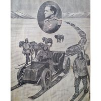 Экспедиция лейтенанта Шекльтона. 26х19 см. 1909г.