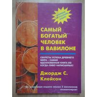"""Книга """"Самый богатый человек в Вавилоне"""""""