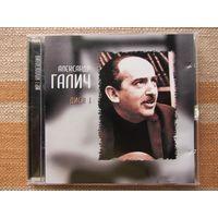 Александр ГАЛИЧ. Часть 1. Mp3 CD (RMG) официальное издание