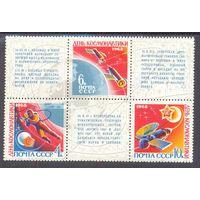 СССР космос день космонавтики