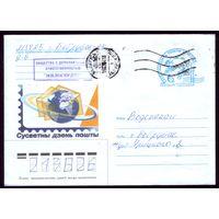 2003 год День почты