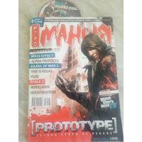Журнал Игромания июнь 2008(129)
