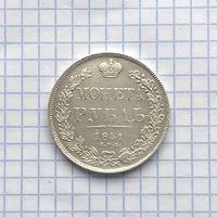 Рубль 1841 г. СПБ (НГ) Николай l оригинал