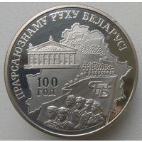 20 рублей 2004 100 лет профсоюзам