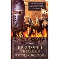 Габриэли. Крестовые походы. Взгляд с Востока. Арабские историки о противостоянии христианства и ислама