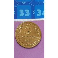 5 копеек 1937 года СССР Не частая монета!