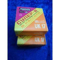 Супер-8. Цветная обращаемая кинопленка в кассете UK 17.