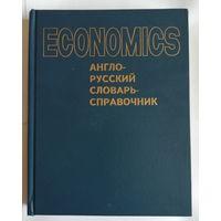 Economics. Экономикс: Англо-русский словарь-справочник,  Э. Дж. Долан, Б. Домченко