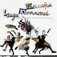 Audio CD, Колибри, Найди 10 Отличий, 1995