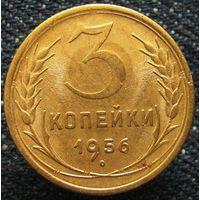 W: СССР 3 копейки 1956, герб - 16 лент (365)