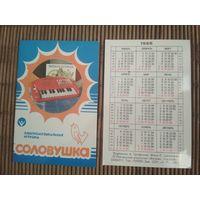 Карманный календарик. Электромузыкальная игрушка Соловушка. 1986 год