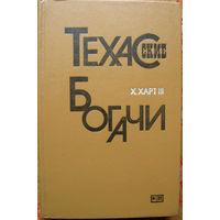 "Х.Харт III ""Техасские богачи"" Москва ""Прогресс"" 1984"