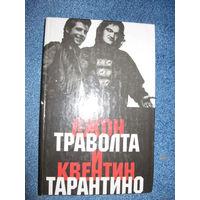 Джон Траволта и Квентин Тарантино