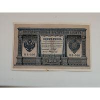 1 рубль 1898 НВ - 500