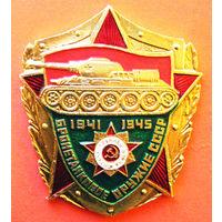 Бронетанковое оружие  1941 - 1945 года.