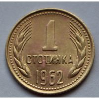 Болгария, 1 стотинка 1962 г.