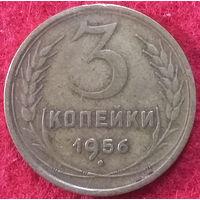3 копейки СССР 1956 год
