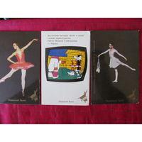 Календари.1989. Пермский балет.Набор 3 шт.