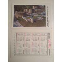 Карманный календарик . Телави . 1988 год