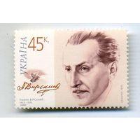 Марка Павел Вирский (1905-1975) 2005