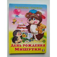 Владимир Степанов День рождения Мишутки