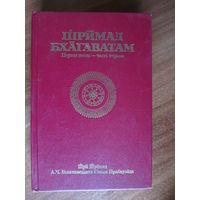 Книга.Шримад Бхагаватам.Кришна.
