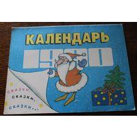 Календарь иллюстрированный на 1990 год (Сказки, сказки, сказки...) Рис. Наны Алибегашвили