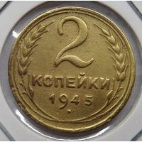 2 копейки 1945 г  (2)