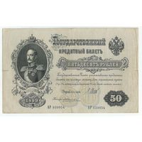 Россия, 50 рублей 1899 год.