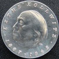 YS: ГДР, 10 марок MDN 1967, 100-летие Кете Кольвиц, графика, художника и скульптора, серебро, КМ# 17.1, редкость