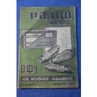 Журнал РАДИО ФРОНТ номер-20 1935 год. Ознакомительный лот.