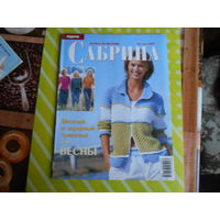 Журнал по вязанию  САБРИНА 2004 год