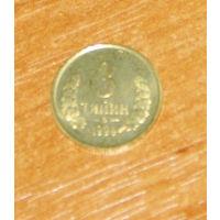 Узбекистан 3 тыина 1994 малая цифра UNC