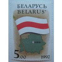 Марка Беларусь 1992 г. Флаг Беларуси (a)