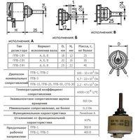 Резистор переменный РЕГУЛИРОВОЧНЫЙ проволочный ППБ-3А 100 Ом+/-5%; 47 Ом+/-5%